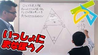 塾の先生といっしょに、小学4年生で勉強する算数の問題「三角形の角度」...
