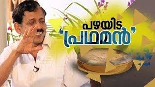 Pazhayida Pradhaman | Interview with Pazhayidam Mohanan Namboothiri