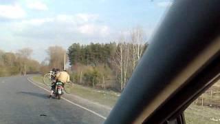 Езда на мопеде с велосипедом. Прикол(В сумской области сняли вот такое видео. Шостка., 2011-08-13T18:45:28.000Z)