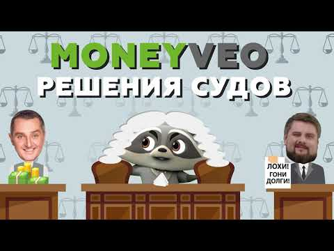 Moneyveo. Решения судов по кредитам МФО Манивео. Обзор. Хаустов Богдан
