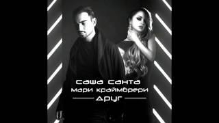 Саша Санта & Мари Краймбрери - Друг
