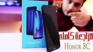 Honor 8C Review/مراجعة أفضل موبايل اقتصادي ب 2800 جنيه