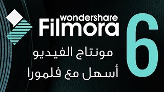 المحاضرة السادسة :: مونتاج الفيديو أسهل مع برنامج فلمورا :: Wondershare Filmora