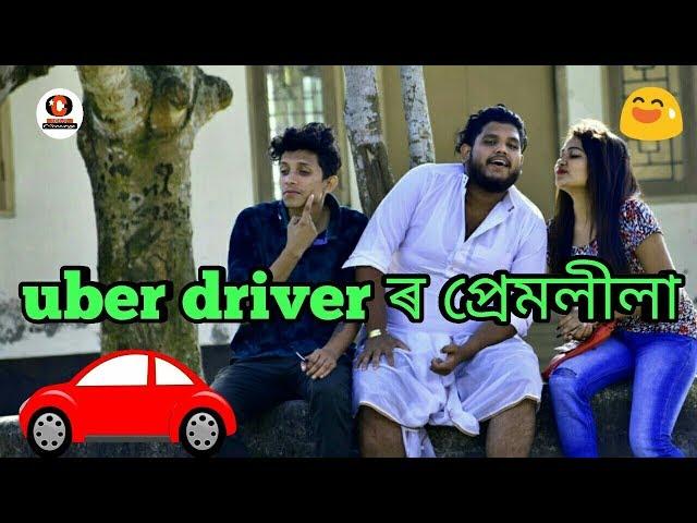 UBER DRIVR ৰ প্ৰেমলীলা || OLaCrazy || NEW ASSAMESE FUNNY VIDEO