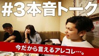 Free Talking On YAKINIKU Rude-α、ちゃんみな、言xTHEANSWERによる世界...