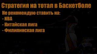 Лучшая стратегия ставок на спорт - Тотал в баскетболе