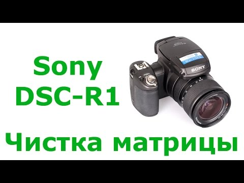 Ремонт фотоаппарата Sony DSC-R1 (Чистка матрицы) / Repair Digital Camera (CCD Cleaning)