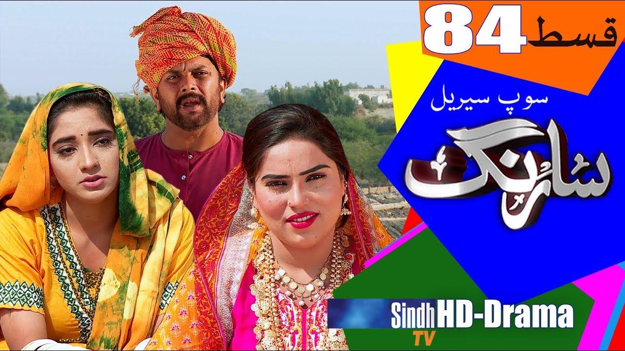 Download Sarang Ep 84 | Sindh TV Soap Serial | HD 1080p |  SindhTVHD Drama
