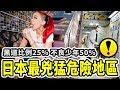 食尚玩家【日本福岡】九州男兒感謝祭上集!鐵路周遊券暢玩攻略(完整版)
