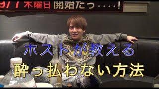 [マル秘]歌舞伎町ホストが教える何を飲んでも本当に酔っ払わない方法!