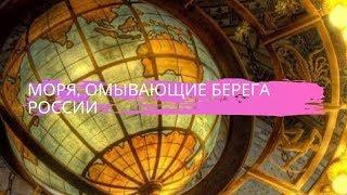 География 8 класс $2 Моря, омывающие берега России