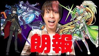 朗報...!!!獣神化アラミスさん『黄泉キラーEL』だった!!!!!!!!!! thumbnail