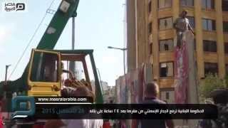 مصر العربية | الحكومة اللبنانية ترفع الجدار الإسمنتي من مقرها بعد 24 ساعة على بنائه