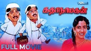 Katha Nayagan Tamil Full Movie   Pandiarajan   S V Sekhar   Rekha   WAM India Tamil