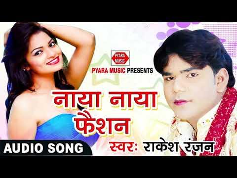 Rakesh Ranjan हिट Song 2017    भऊजी तोहार बहिन लपकउवा    Bhojpuri Song