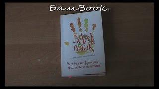 БАМBOOK | МЕГАКРЕАТИВНЫЙ БЛОКНОТ | ОБЗОР | МОИ РАЗВОРОТЫ