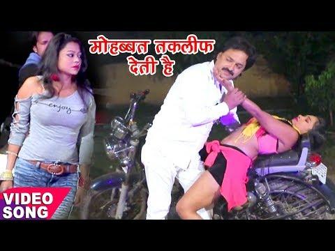 Rinku Ojha NEW दर्द भरा गीत - मोहब्बत तकलीफ देती है - Tum Sirf Meri Ho - Bhojpuri Sad Songs 2017