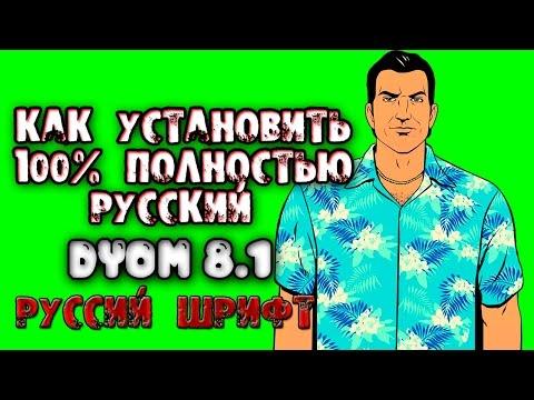 DYOM 8.1 РУССКИЙ ШРИФТ+ПИСАТЬ НА РУССКОМ ДЛЯ GTA SAN ANDREAS  СКАЧАТЬ