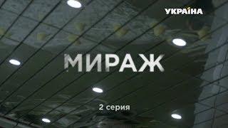 Мираж (Серия 2)...