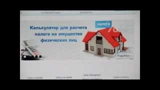 видео Узнать налог на квартиру по адресу в интернете