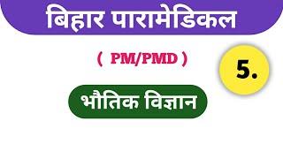 Paramedical 2020 important question | Bihar paramedical physics question 2020 | paramedical question