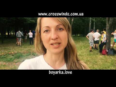 Боярка LOVE: Боярка Cross Winds  http://boyarka.love