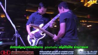 [Live-4K] คอนเสิร์ต Labanoon ลาบานูน Part 2/2 ตะวันแดงสารคาม 8/9/59 (ภาพเสียง คมชัด 4K)