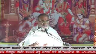 Pt. Shri Ramadhar ji upadyay श्री राम चरित मानस //ओरछा // द्वितीय दिवस  द्वितीय भाग ,