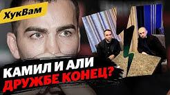 Гаджиев и Али: ДРУЖБЫ НЕ БУДЕТ / Битва за хайп / Проблема Хабиба | ХукВам