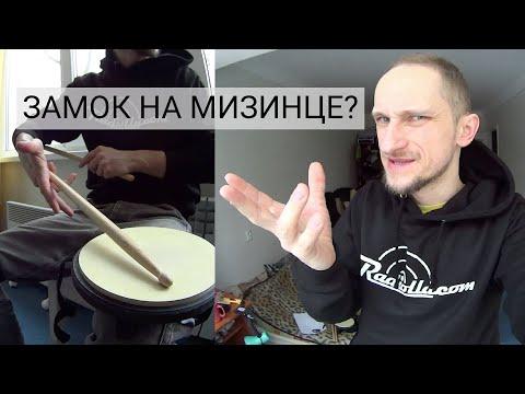 Кистевая и пальцевая техники игры на барабанах. Виды замков.