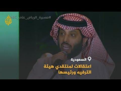 معتقلو الترفيه في السعودية.. مصادرة للرأي وفرض للترفيه  - نشر قبل 6 ساعة
