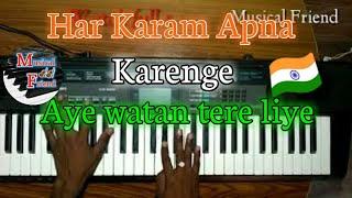 Har karam apna karenge tutorial by Musical friend