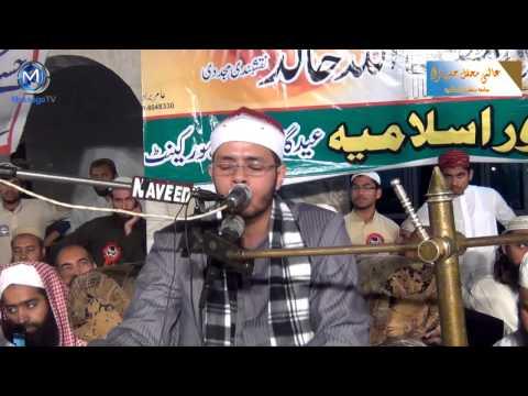 [Clip] Tilawat Qari Sheikh Muhammad Summar Bilal     Mehfil e Qirat Jamia Manzoor