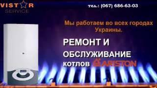 Купить запчасти для газовых котлов ARISTON Аристон Украина Львов область(, 2016-06-30T12:38:35.000Z)