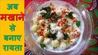 मखाने का रायता Recipe (Hindi )   Puffed Lotus Seeds Raita   Makhane ka Raita banane ki vidhi