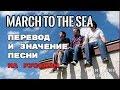 March to the Sea - ПЕРЕВОД И ЗНАЧЕНИЕ ПЕСНИ (TWENTY ONE PILOTS) на русском | текст песни на русском