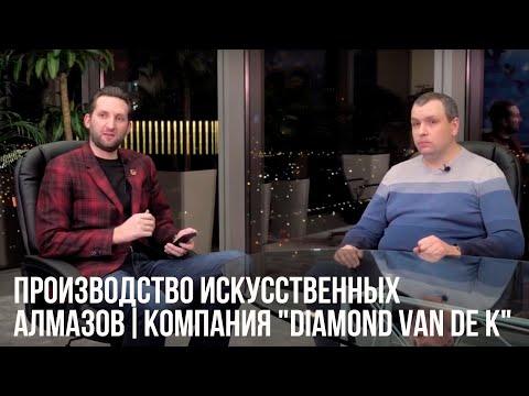 """Производство синтетических алмазов   Компания """"Diamond Van De K"""""""