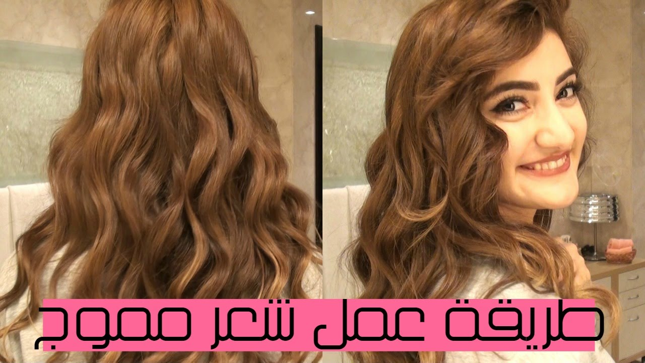 My Everyday Wavy Hair طريقة عمل تسريحة شعر مموج كيرلي Youtube