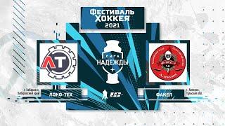 ЛХК Локо-Тех (Комсомольск-на-Амуре) – Факел (Алексин) | Лига Надежды (11.05.21)