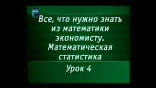Математика. Урок 3.4. Статистика. Остаточная дисперсия