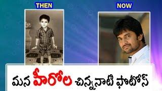Telugu Heros childhood photos | Jr.NTR | Pawan kalyan | Prabas | Mahesh babu | Rana | Nani