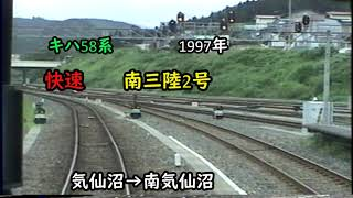 【懐かしの映像】1997年キハ58系快速南三陸2号気仙沼→南気仙沼
