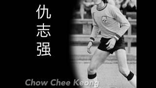 Malalysia's Legendary goalkeeper 'Chow Chee Keong' passed away