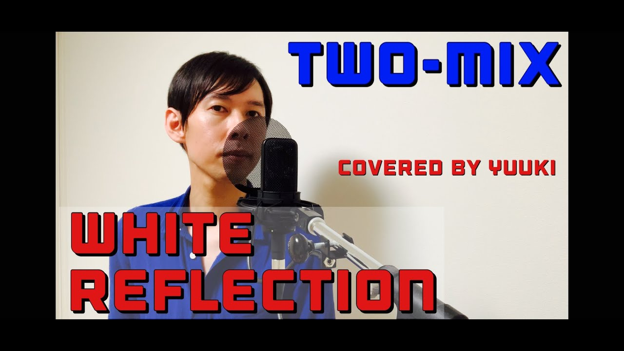 WHITE REFLECTION / TWO-MIX【Covered by Yuuki】