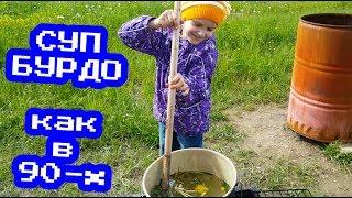 Пока мамка не видит) Варим суп-бурдо   Развлечения детей 90х