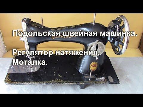 Подольская швейная машинка. Регулятор натяжения. Моталка. Видео № 258.