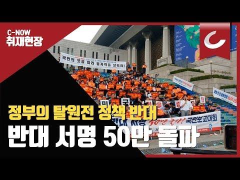"""탈원전 반대서명 50만명 돌파, """"우리는 100만명을 넘어서 간다""""/ 조선일보"""