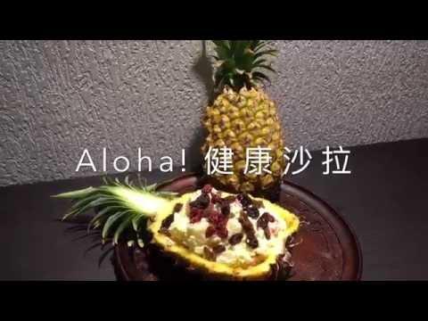 夏威夷沙拉