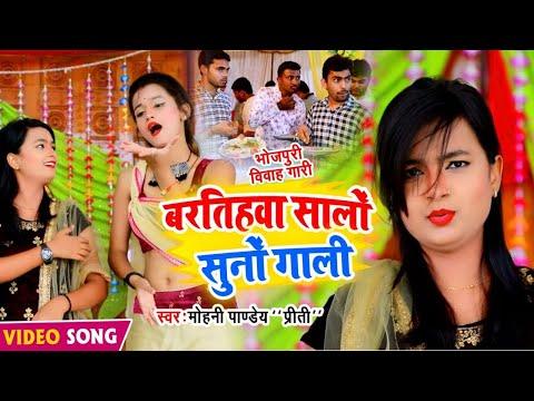 Mohini Pandey का सबसे बड़ा Hit Bhojpuri विवाह (गारी स्पेशल )-2019 -बरतिहवा सालों सुनो गली - HD Video