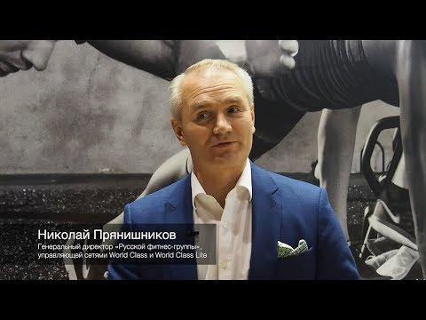 """Николай Прянишников (CEO """"Русской фитнес-группы"""") для IHRSA Club Business Russia"""
